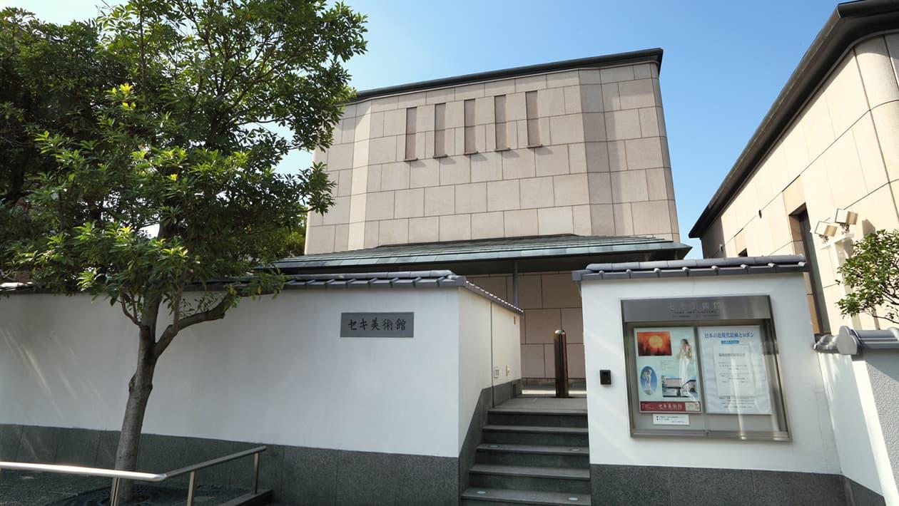 세키 미술관