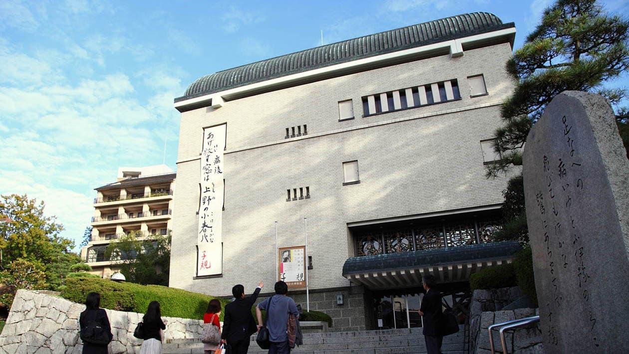 시키(shiki) 기념 박물관