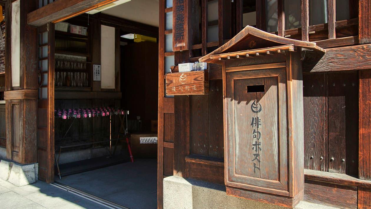 구비(句碑) 순례・마쓰야마시 관광 하이쿠(俳句)포스트