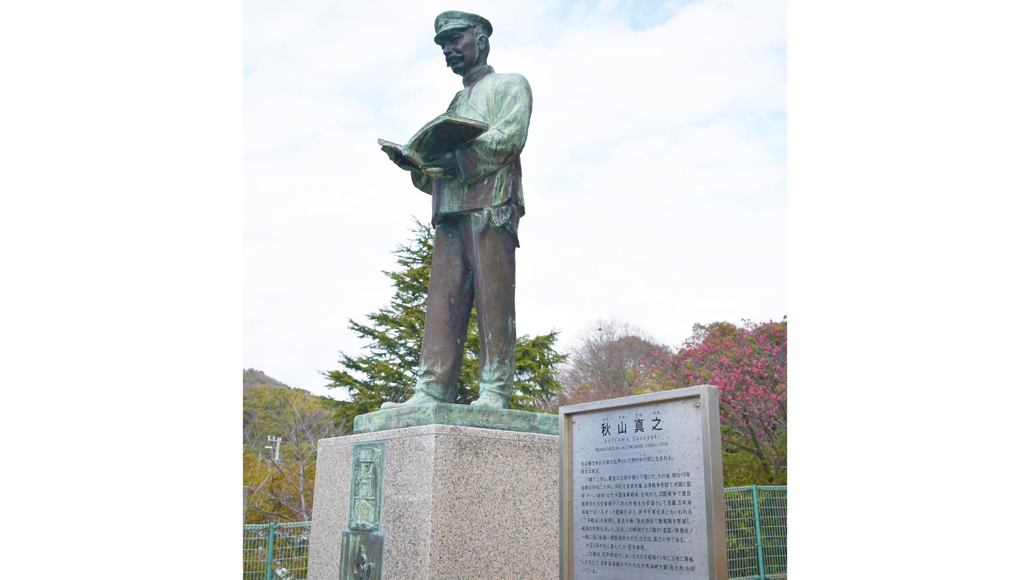아키야마 요시후루・사네유키 상(秋山好古・真之像)